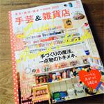 ムック 手芸&雑貨店 東京・横浜・鎌倉