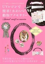 著書 UVレジンで簡単! かわいい動物アクセサリー