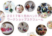 201701calender